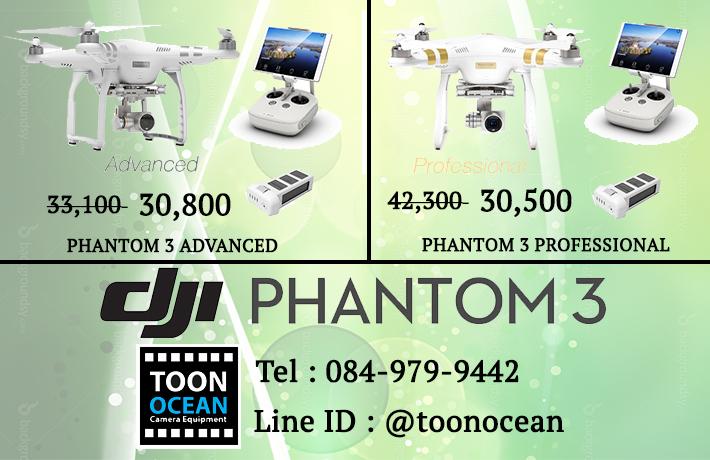 ขาย dji phantom 3 ราคา
