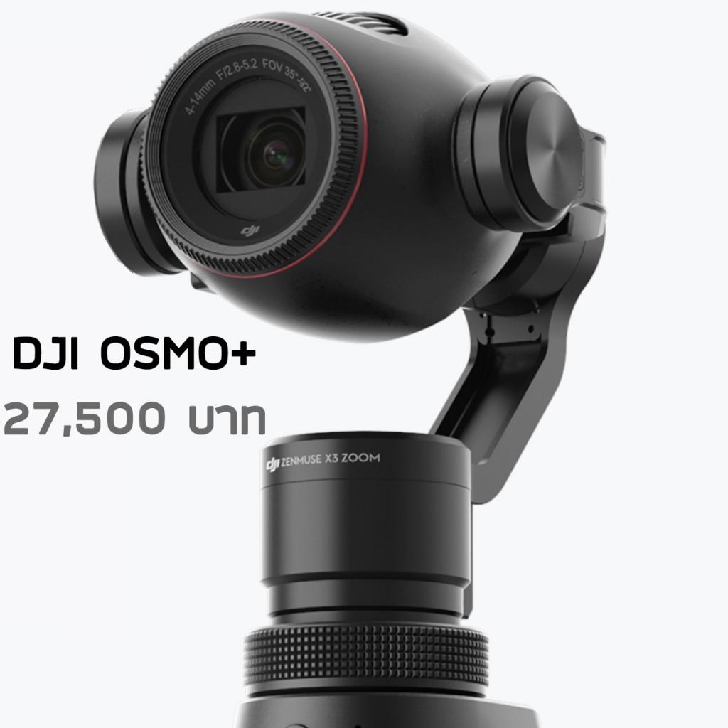 DJI OSMO Zoom sq