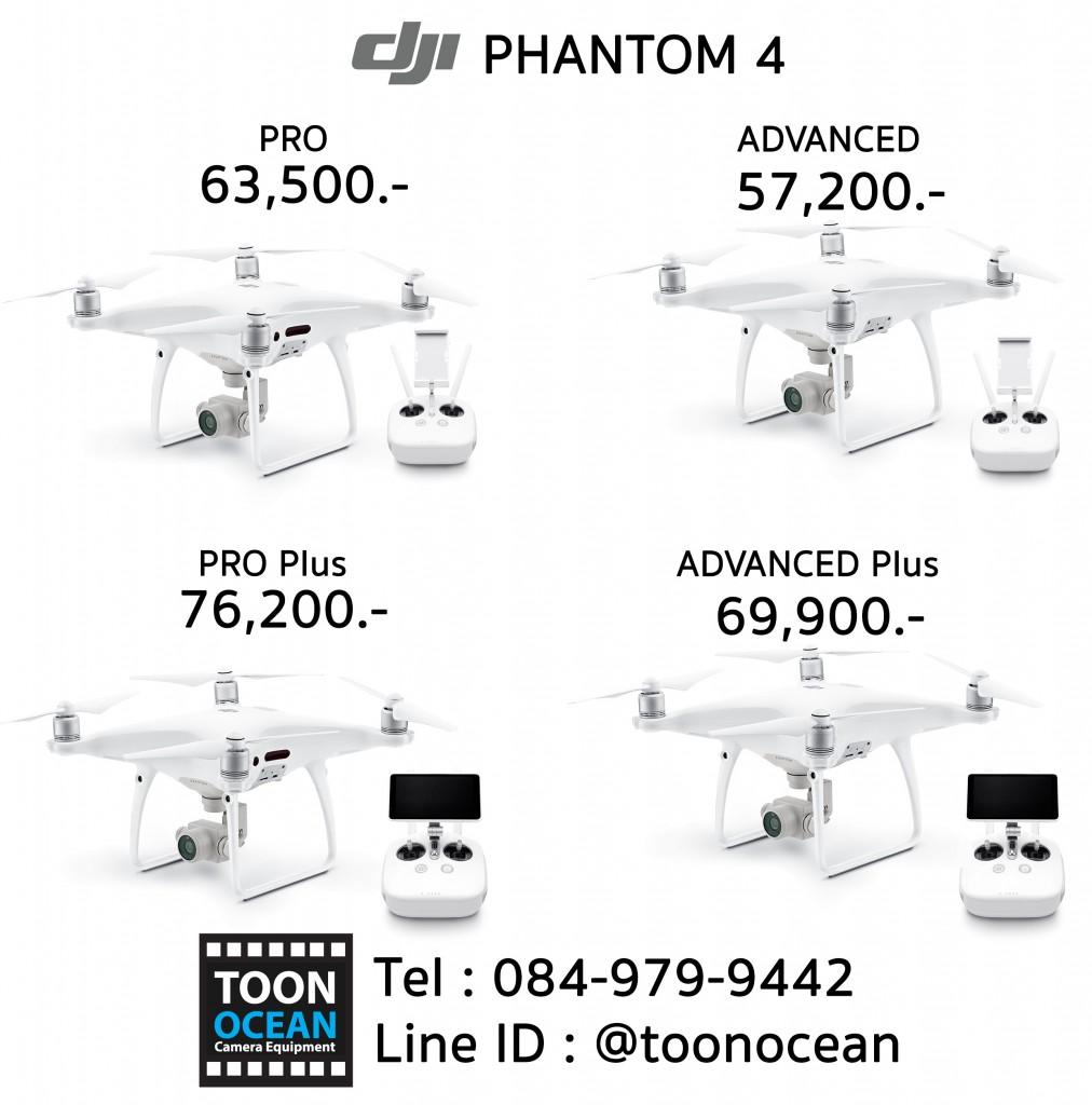 ขาย DJI Phantom 4 ราคา
