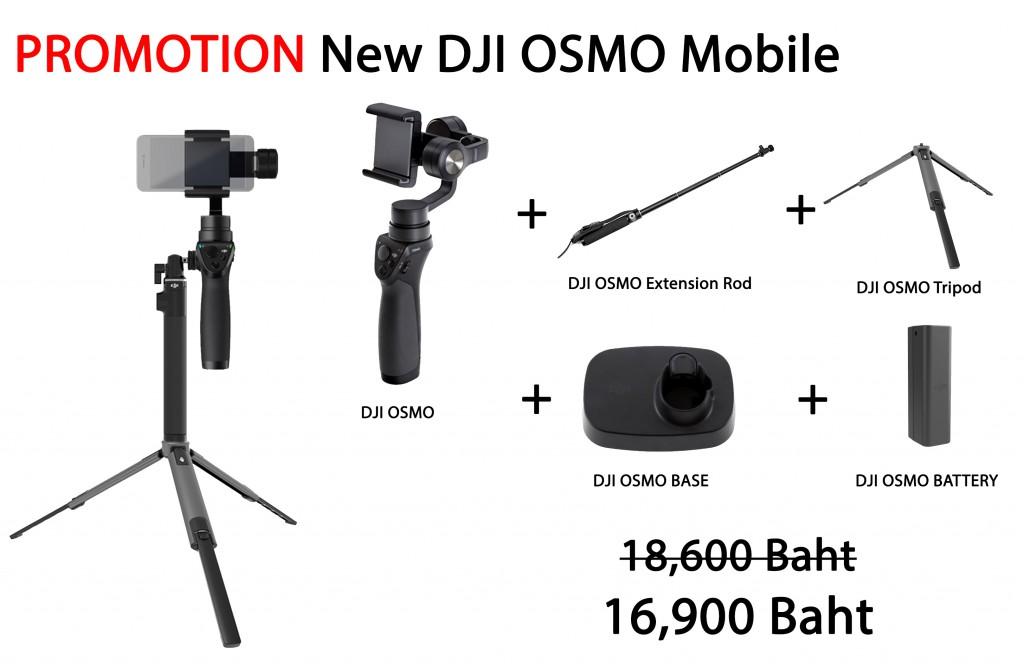 DJI OSMO Mobile Promotion Tripod batt base