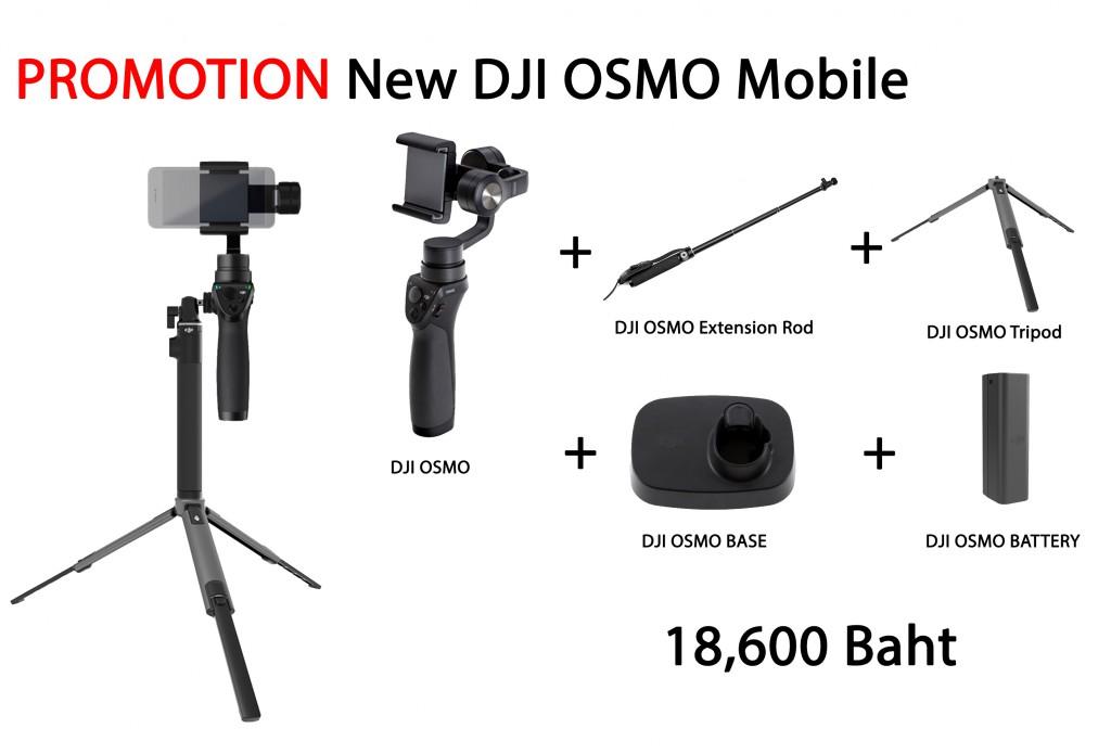 DJI OSMO Mobile Promotion Tripod batt basee