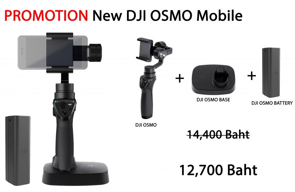 DJI OSMO Mobile Promotion