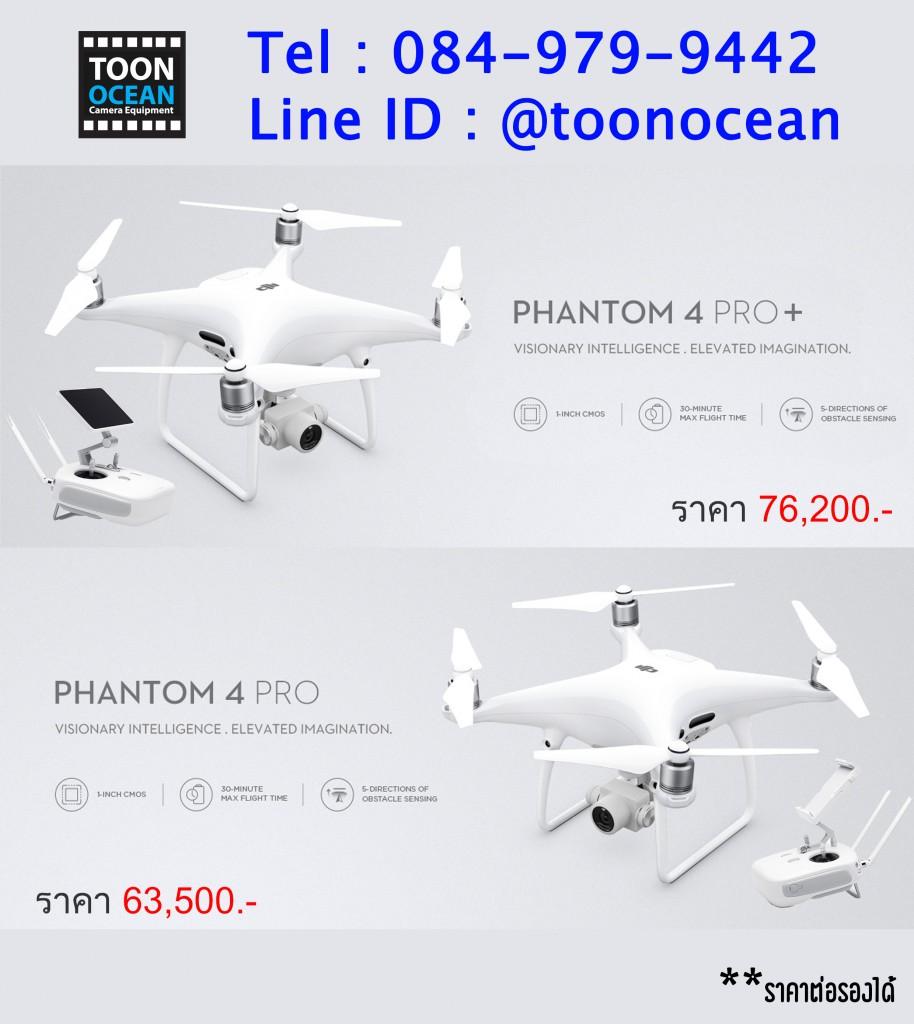 ขาย DJI Phantom 4 Pro ราคา