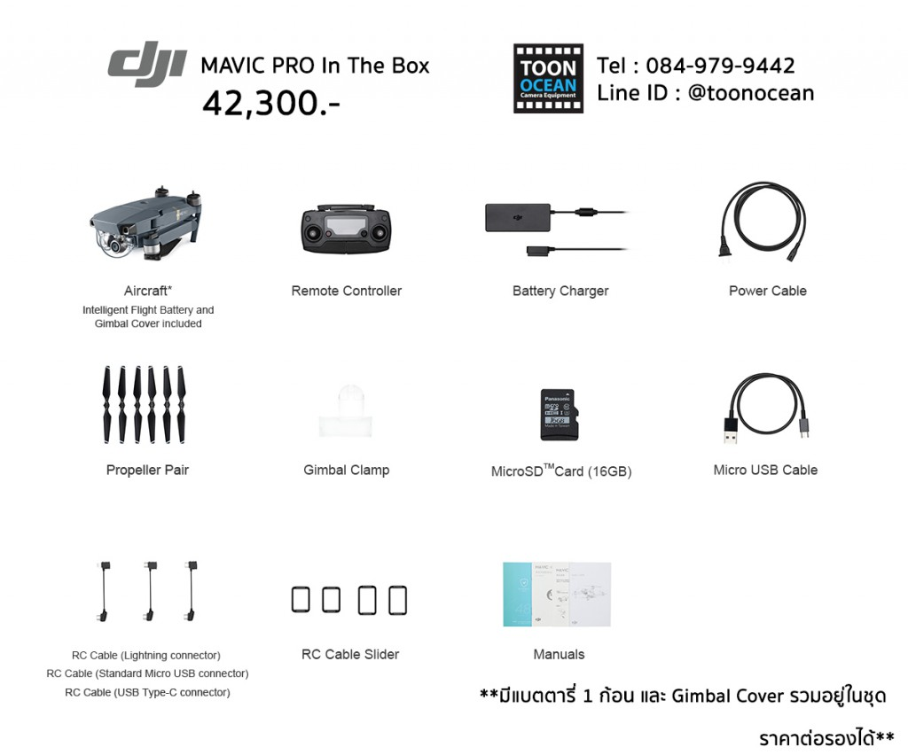 dji mavic set 38000 baht