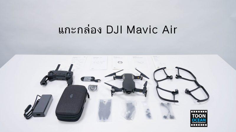1-Mavic-air-unboxing-inbox-4-1-800x450 copy