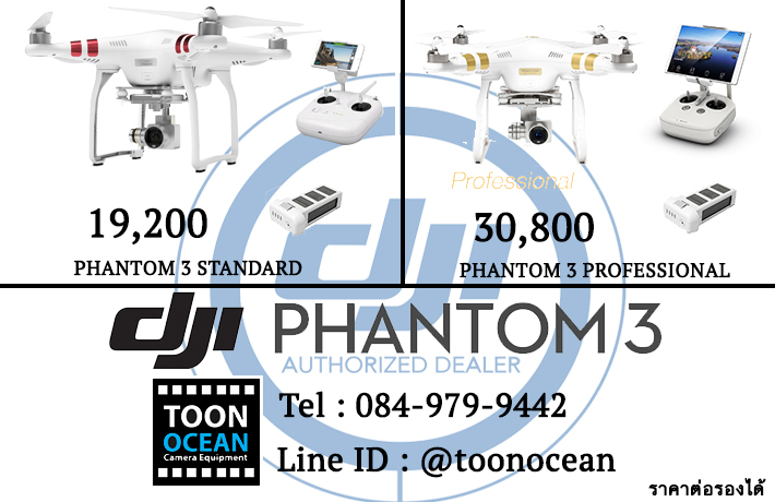 ขาย dji phantom 3 professional ราคา