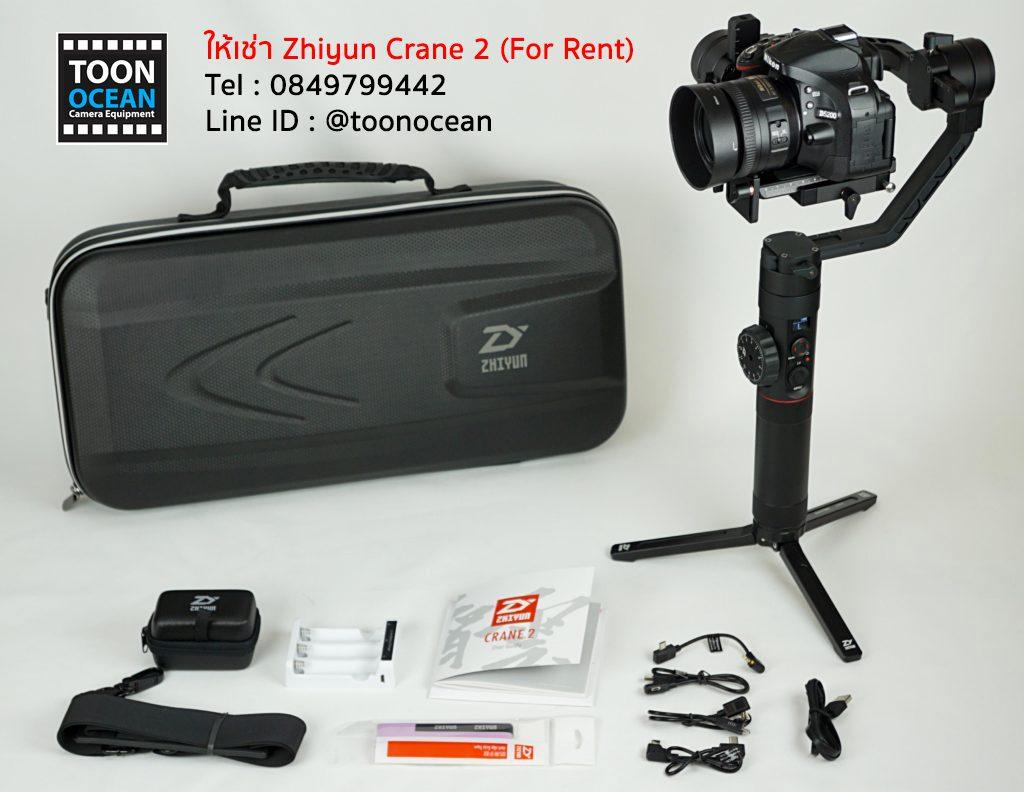 ให้เช่า zhiyun crane 2 ราคา