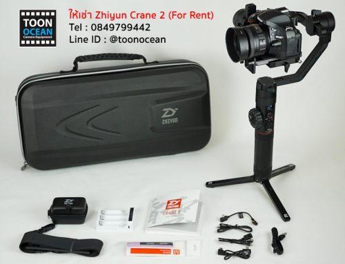ให้เช่า zhiyun crane 2 ราคา พิเศษ
