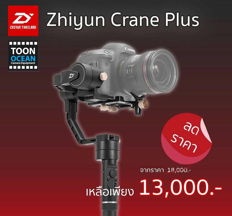 ขาย zhiyun crane plus ราคา