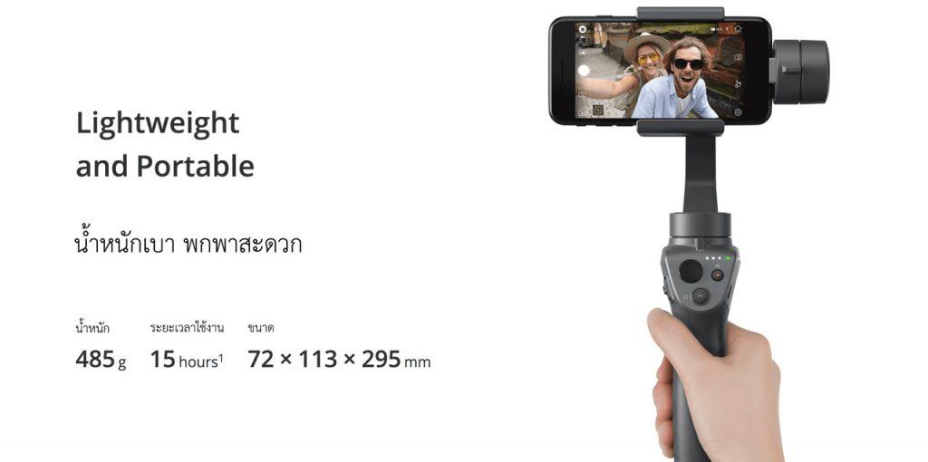 dji osmo mobile 2 ขนาด น้ำหนัก ภาษาไทย