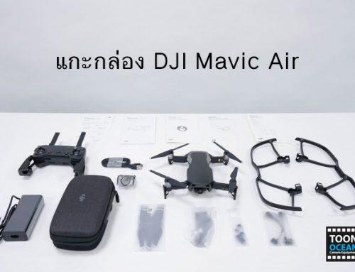 แกะกล่อง DJI Mavic Air มีอะไรในกล่องบ้าง