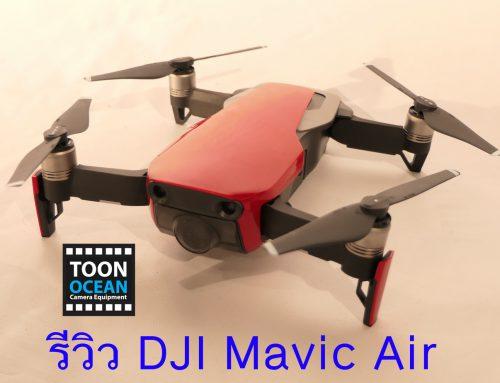 รีวิว DJI Mavic Air