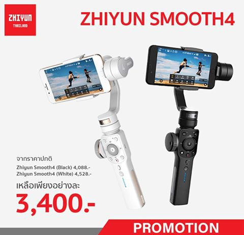 โปรโมชั่น zhiyun smooth 4