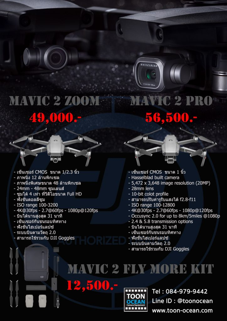 ซื้อ DJI Mavic 2 Pro