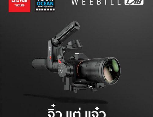 ขาย Zhiyun Weebill Lab ราคา สุดคุ้ม