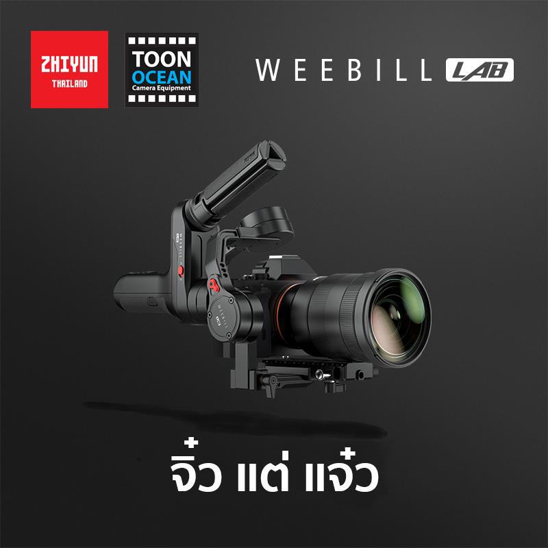 ขาย zhiyun weebill lab ราคา