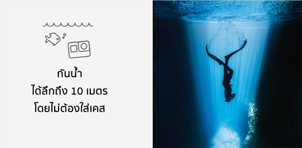 gopro hero 7 กันน้ำได้กี่เมตร
