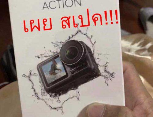 หลุดสเปคกล้อง DJI OSMO Action ก่อนเปิดตัว