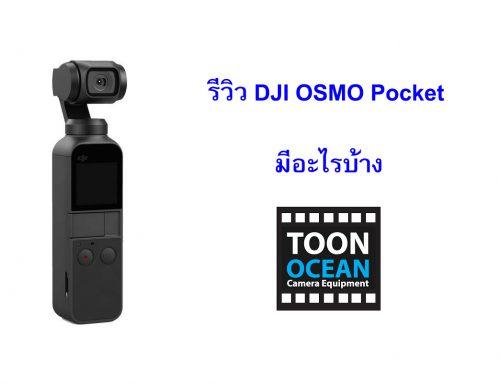 รีวิว DJI OSMO Pocket มีอะไรบ้าง