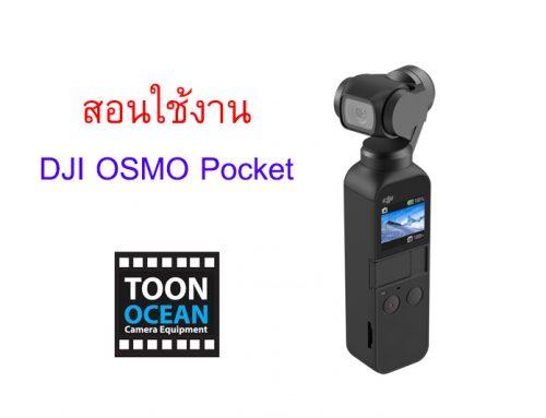 สอนวิธีใช้งาน DJI OSMO Pocket คู่มือเบื้องต้น