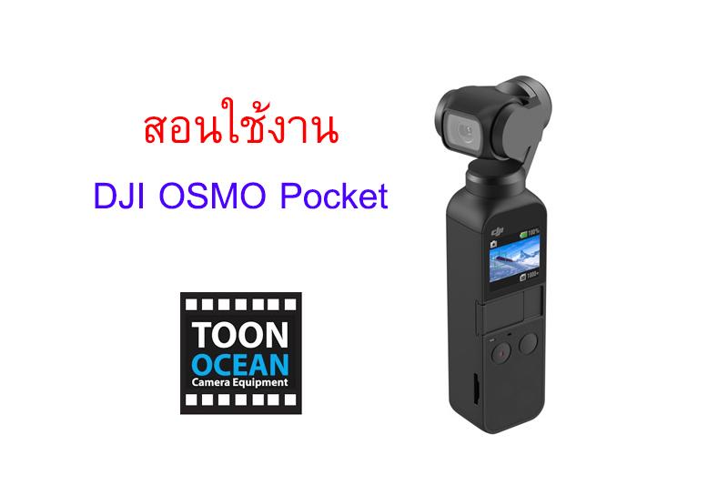 สอนใช้งาน DJI OSMO Pocket คู่มือ