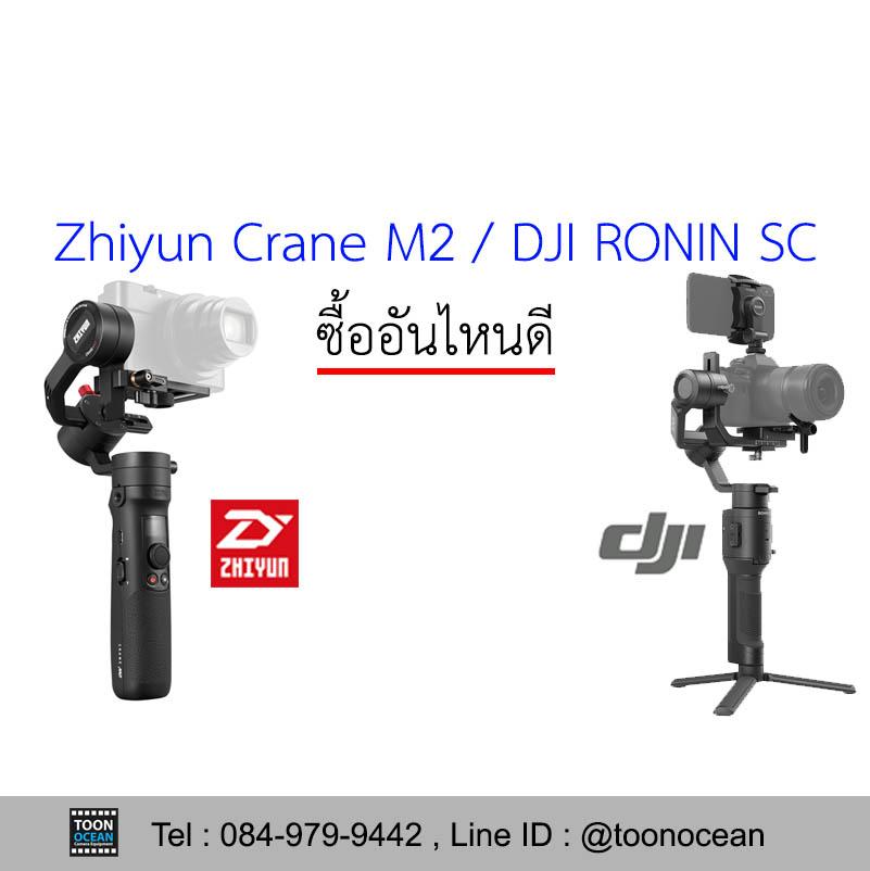 RONIN SC กับ Crane M2 อันไหนน่าซื้อกว่า ต่างกันยังไง