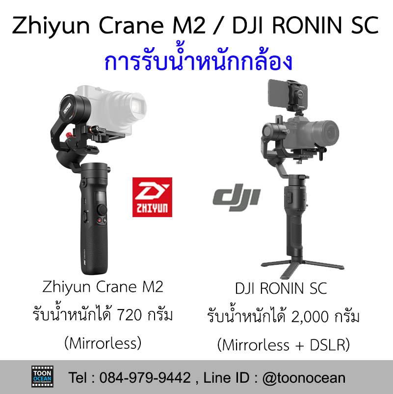 RONIN SC กับ Crane M2 อันไหนน่าซื้อกว่า