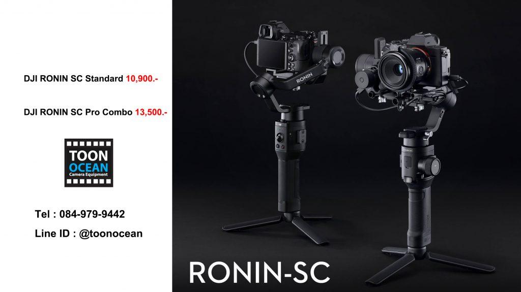 ขาย dji ronin sc ราคา