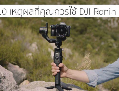 10 เหตุผลที่คุณควรใช้ DJI Ronin SC