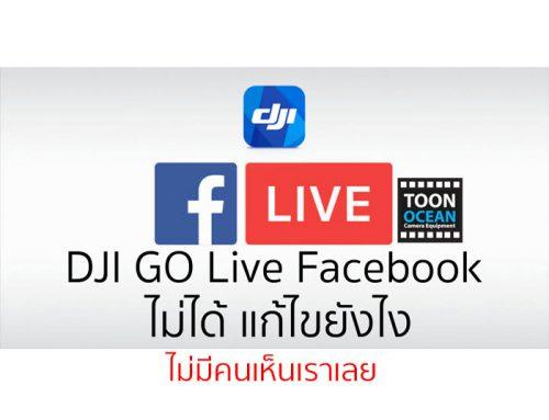 DJI GO Live facebook ไม่ได้ แก้ไขอย่างไร