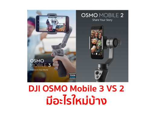 DJI Osmo Mobile 3 ควรซื้อใหม่หรือไม่ มีอะไรดีบ้าง