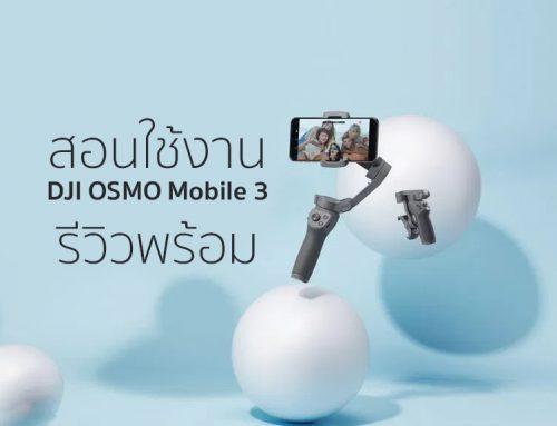 วิธีใช้ DJI Osmo Mobile 3 สำหรับมือใหม่