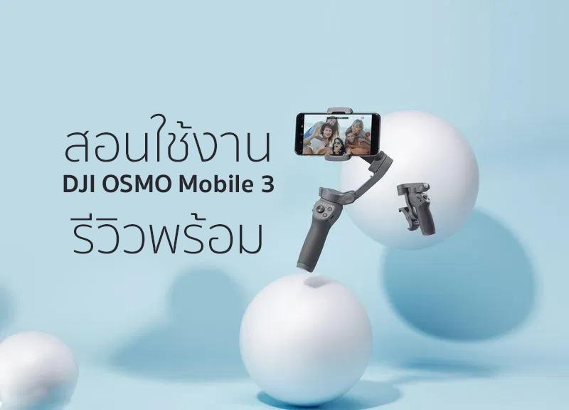 วิธีใช้ Osmo Mobile 3 สำหรับมือใหม่