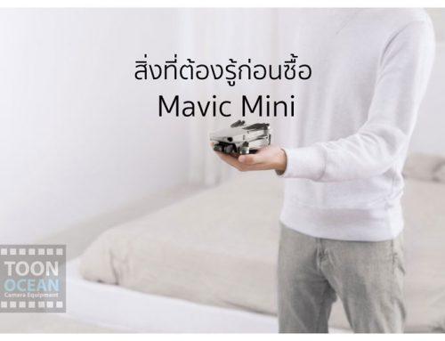 DJI Mavic Mini สิ่งที่ต้องรู้ก่อนซื้อ