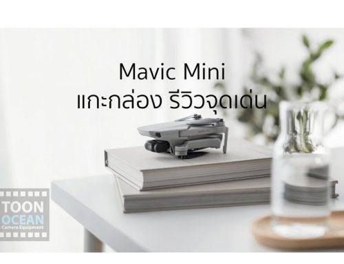 DJI Mavic Mini แกะกล่อง มีอะไรบ้าง (Unboxing and Highlights)