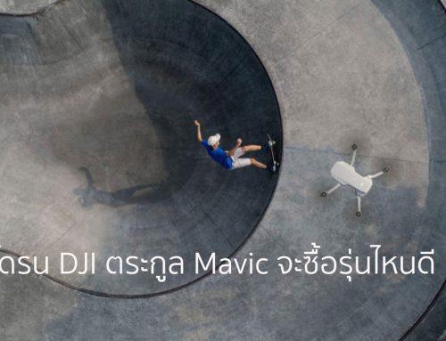 โดรน DJI ตระกูล Mavic จะซื้อรุ่นไหนดี อยากรู้ต้องอ่าน
