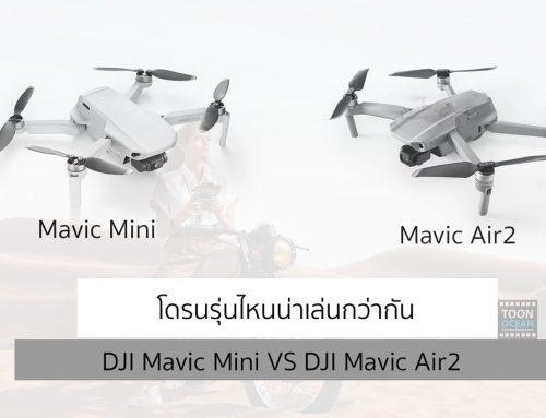 DJI Mavic Air2 vs DJI Mavic Mini รุ่นไหนดีกว่า สเปคเด่นกว่าและน่าใช้มากกว่ากัน